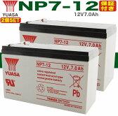 2個SET★送料無料★YUASAバッテリー NP7-12 バッテリーUPS・無停電電源装置・蓄電器用バッテリー小型シール鉛蓄電池[12V7Ah] [Smart-UPS] [1250][1500] [GSユアサ RE7-12][パナソニック][日立][SU3000RMJ] [SU2200J]