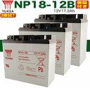 3個SET ★送料無料★YUASA NP18-12B バッテリー UPS・溶接機・電動カート・セニアカー各種 (12V18Ah) バッテリー[ヘッズ ナノアーク6000 Z20][キシデン工業 ウェイティ ハイパーライト][デンヨー溶接機 BDW-170 BDW-180MC ]