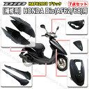 補修用HONDA Dio(AF62/68)用外装7点セット(全2色)ホンダ ディオ 外装 バイク フロントカバー フロントパネル サイドカバー サイドアンダーカバー ハンドルカバー
