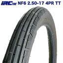 即納 IRC製 タイヤ NF6 2.50-17 4PR TT 純正採用 ホンダ HONDA スーパーカブ90 フロントタイヤ 前