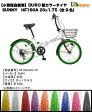 【小型径自転車】DURO製カラータイヤ SUNNY HF160A 20×1.75(全8色)20インチ【折畳み自転車】【ミニベロ】【PANGEA】【WACHSEN】【パンゲア】【バクセン】【DAHON】【ピストバイク】