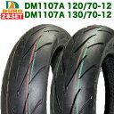 送料無料 2本 DURO製 DM1107A 120/70-12 130/70-12 MAJESTY125/マジェスティ125 前後タイヤセット DUNLOP ダンロップOEM