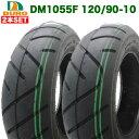 送料無料 2本セット YAMAHA VOX50 VOXデラックス タイヤセット DURO製タイヤ DM1055F 120/90-10 56J TL 50CC ダンロップOEM フロント リア SET 前後 ヤマハ