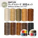 ワックスコード 10色セット 3種有 直径1mm 長さ50m 蝋引き糸 ロウ引き糸 マクラメ 送料無料