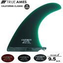 "True Ames グリノーフィン トゥルーアムス フィン CALIFORNIA CLASSIC 9.5 ロングボードフィン 9.5"" ロングボードセンターフィン/シングルフィン 送料無料!あす楽!"
