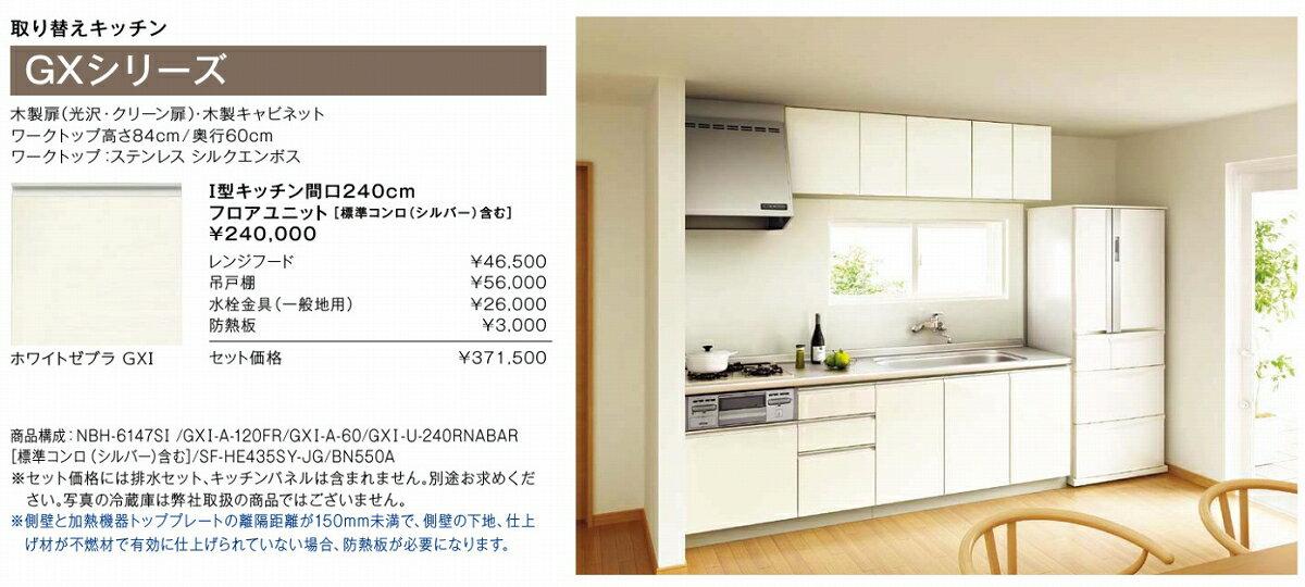 取り替えキッチンGXシリーズ開口240cm参考セットプラン(施工費別途)