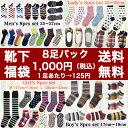あす楽対応 メール便 送料無料 ポッキリ メンズ レディース キッズ 靴下 【 靴下 福袋