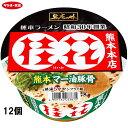 サンヨー食品 名店の味 桂花 熊本マー油豚骨 12個