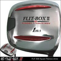 【最新作】四角ヘッド第二弾FLIT-BOX2(フリット・ボックス2)スクエアチタンドライバー:0928店舗限定