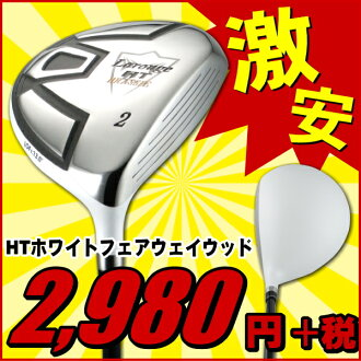 ※a white fairway comes up from the popular series of 5,000 breakthroughs! It is meat rate up with Larouge-HT fairway Wood (2W/3W/5W/7W/9W) dodecahead + long strip of paper specifications:[fs2gm]