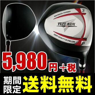 * Fairway wood ramrod 200 Y around the fly! FLIT-BOX4 fairway wood series 23,000 books from the breakthrough series new fairway wood: