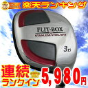 【四角ヘッド】新形状!打ちやすいと話題のスクエアFW FLIT-BOX フリット・ボックス スクエア フェアウェイウッド:【月】【初級者・ビギナー】【0903golf】