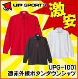 ※UP SPORTS UPG-1001 長袖ボタンダウンシャツ 遠赤外線加工で暖かく快適!普段着にもOK 防寒 メンズゴルフウェア: