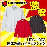 ※UP SPORTS UPG-1003 長袖ハイネックシャツ 遠赤外線加工で暖かく快適!普段着にもOK 防寒 メンズゴルフウェア: