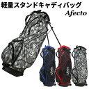 ■軽量■Afectoスタンド式キャディバッグ 軽量9型 キャ...
