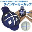 【ネコポス発送】ボールラインマーカーカップ※ペンは付属していません※ボールに直線やマークがかける!スコアアップの秘密兵器!かんたんマイボール、トレーニングに配達...