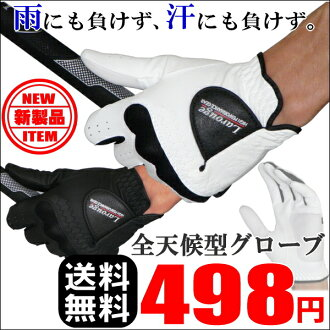 All weather typed LAROUGE glove which has 2 types of color black and white! For right hands and for the left hands available.