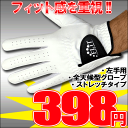 Feeling of fitting serious consideration! It is a 378 yen glove golf glove 3 (with the expectation cloth) all weather type FLIT glove left hands use (left hand wearing) [email service shipment]: