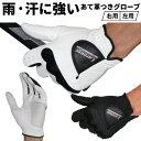 【製造直販価格】衝撃価格498円グローブ!全天候型Larougeグローブ(あて革つき)左手