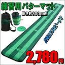 高速と低速を選べる♪2WAYスピードでらくらく上達練習用パターマット300cm(3m)持ち運び可能な専用ケース付き!練習器具/トレーニンググッズ: