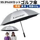Larouge 銀バリ傘 日傘 ゴルフ傘 パラソル 軽量 晴...