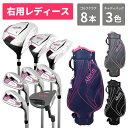Afecto レディースゴルフセット ゴルフクラブ8本+キャ...