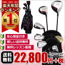 ※[free shipping] the golf set (driver + fairway + utility + iron set + putter + caddie bag) Lady's golf set golf club set with the ♪ LAROUGE Lady's bag recommended for a beginner: