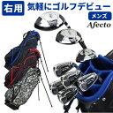 Afecto メンズ ゴルフクラブセットゴルフクラブ9本+キ...