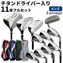 Larouge-WRメンズ11本セット +カラーが選べるキャディバッグゴルフクラブセット メンズ ゴルフセット 初心者 ビギナー ゴルフあす..