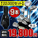 ※A ♪ LAROUGE men standard specifications golf club full set (driver + fairway + utility + iron set + putter + caddie bag) golf set men golf club set [free shipping] recommended for a beginner: