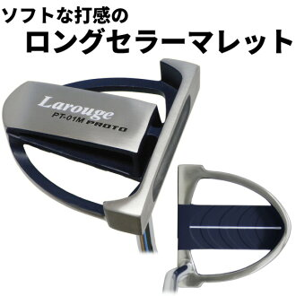 【AAA straight shot !】Excelent impact by face implantation polymer resin! Larouge PT01M putter with head cover:[a mallet type](weight;1.18kg)[fs2gm]