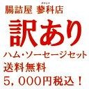 【 訳あり ハム ソーセージ セット 】合計約1,000g 5種類 5パック 入り【 賞味期限近い
