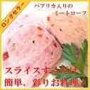 【 フライッシュケーゼ 】国産 豚肉 の パプリカ入り ミー...