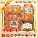 詰め合わせ【 手作り ハム ソーセージ 国産 豚肉 の 腸詰...