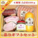 送料無料【 彩り ギフトセット 】国産 豚肉 の 腸詰屋 お...