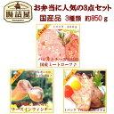 おすすめ 肉 ギフト【 お弁当に人気の3点セット 】 合計約...