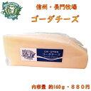 父の日ギフト チーズ ナチュラル ゴーダ チーズ 1パック 約160g ブロック 長門牧場