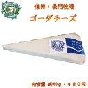 父の日ギフト チーズ ナチュラル ミニ ゴーダ チーズ 1パック 約90g ブロック 長門牧場