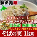 【15%ポイントバック】北海道...