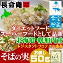 国産(北海道産)そばの実 お試し50g袋 雪室貯蔵で旨味UP【送料無料】(蕎麦の実)そば米(蕎麦米) ポイント消化にもどうぞ♪