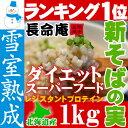 国産 新そばの実1kg(北海道産)【メール便送料無料】 蕎麦の実 そば米 ソバノミ