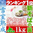 国産 新そばの実1kg(北海道産)【メール便送料無料】雪室熟成で旨味UP ダイエットや体型維持に 蕎麦の実 そば米 ソバノミ