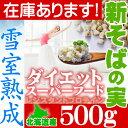 国産(北海道産)新そばの実 500g 雪室貯蔵で旨味UP(蕎