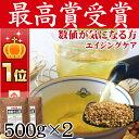 \NHK出演!/韃靼そば茶500g袋×2袋 数値が気になる方も「ルチン」高含有で美容成分も国産(自社