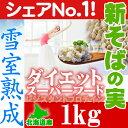 国産 新そばの実1kg(北海道産)【メール便送料無料】雪室熟成で旨味UP 蕎麦の実