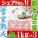 国産 新そばの実3kg(北海道産)【送料無料】雪室熟成で旨味UP 蕎麦の実 そば米 ソバノミ