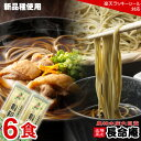 韃靼そば 乾麺300g×2袋セット(6食分)湧き水製麺 ルチ...