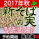 国産 新そばの実1kg【予約】(北海道産)【メール便送料無料】10月上旬〜発送 蕎麦