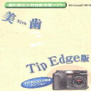 Tip-Edge矯正ソフト Windows 7/8/8.1/10 対応版
