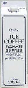 コーヒー ホーマー リキッド